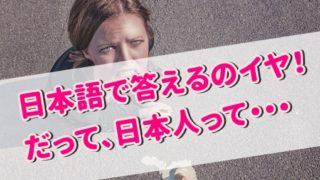 大坂なおみ 日本語 拒否 インタビュー