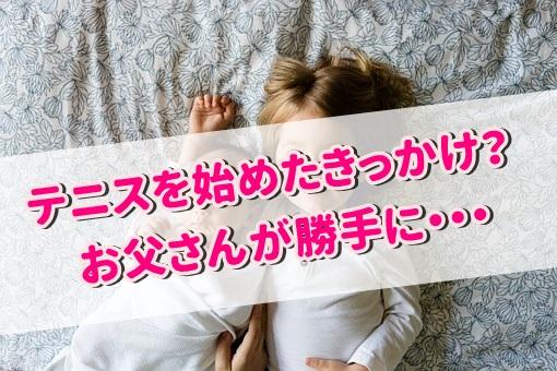 大坂なおみ 生い立ち 経歴