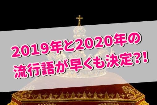 嵐ロス 意味 新語流行語大賞