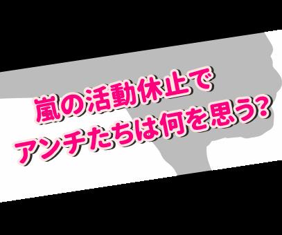 嵐 活動休止 アンチ コメント 内容