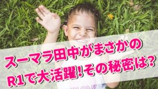 スーマラ田中 R1 決勝 優勝