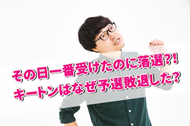 R1グランプリ 審査員 批判 炎上 動画