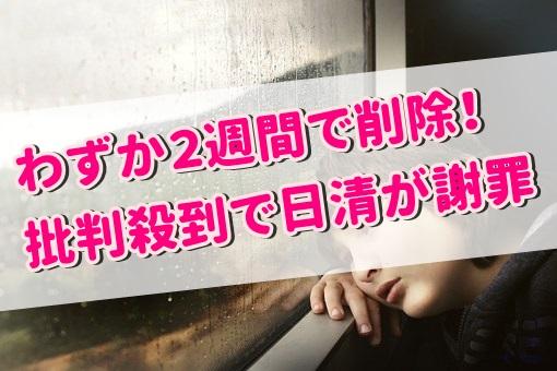 大坂なおみ 漫画CM 批判殺到 炎上 テニプリ