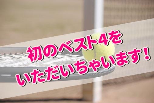 錦織圭 全豪オープン 初ベスト4