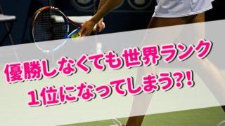 大坂なおみ 世界ランキング1位 全豪オープン