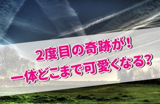 橋本環奈 奇跡の2枚目 たい焼き 画像