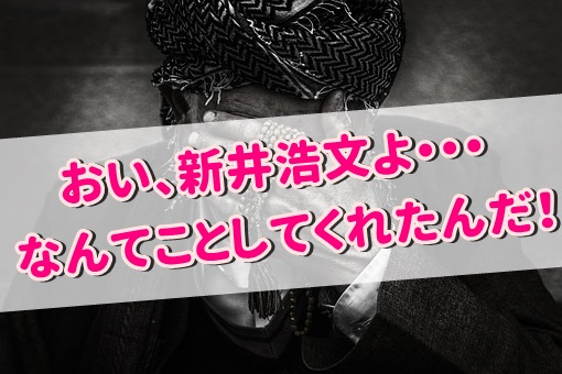 新井浩文 善悪の屑 共演者 原作者 コメント
