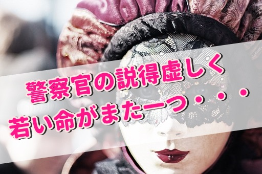 梅田 JR大阪 飛び降り自殺 女子高生(jk)誰 名前 画像