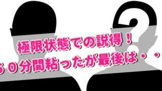 JR大阪 梅田 警察官 説得 誰 名前