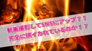 梅田 JR大阪 飛び降り自殺 炎上 世間の声