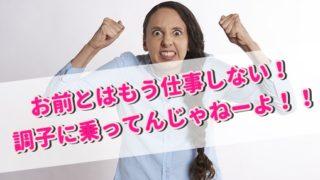 上沼恵美子 嫌い 男性 有名司会者