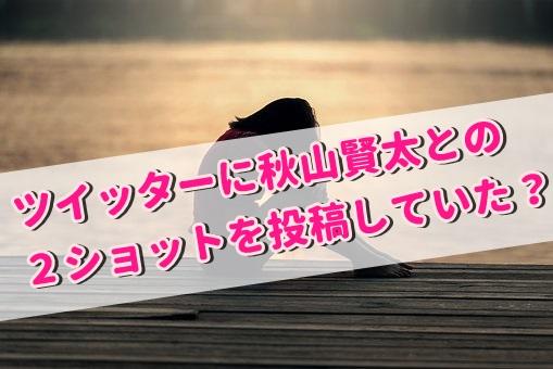 アキナの秋山賢太が不妊を理由に別れた元カノは誰?名前や顔画像の特定は?