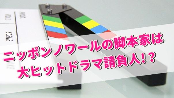 ニッポンノワールの監督・脚本は誰?3年A組の半年後の設定って本当?