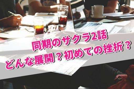 同期のサクラ2話のあらすじやネタバレは?1話から泣けるドラマ?!10月9日放送